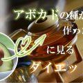 アボカドの種茶でダイエット
