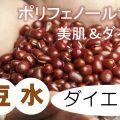 美肌&ダイエットの「小豆水ダイエット」