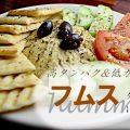 ダイエットに最適な中東の料理「フムス」