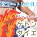 脂肪燃焼を促進する「ケトン体ダイエット」
