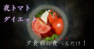 食べるだけの夜トマトダイエット