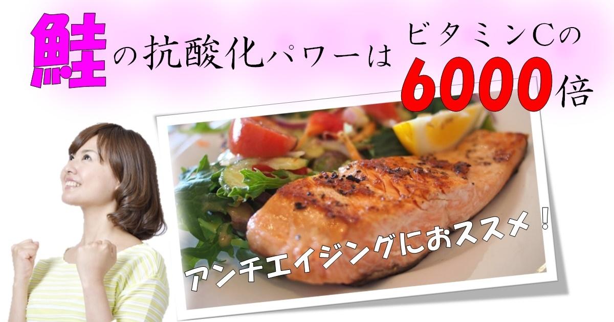 ビタミンCの6000倍!鮭の持つアンチエイジングのチカラ