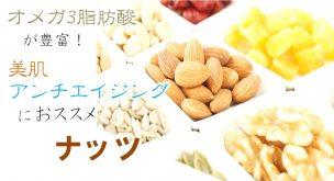 オメガ3脂肪酸が豊富!美容におススメナッツ