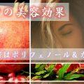 美容の果実「ザクロ」の効果はポリフェノール&カリウム