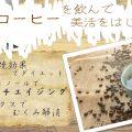コーヒーと脂肪燃焼・アンチエイジング・むくみの関係