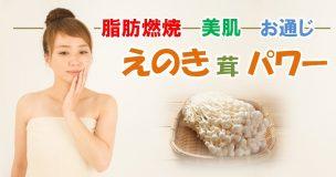 キノコキトサン豊富!えのき茸の美容パワー