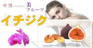 ダイエット・美肌・美白・お通じに!美フルーツ「イチジク」