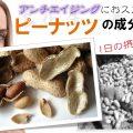 ピーナッツ(落花生)のアンチエイジング効果と1日の摂取適量