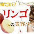 本当はすごい!リンゴの美容パワー