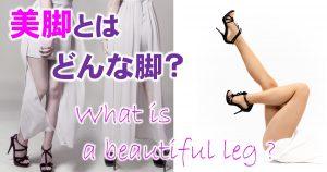 美脚とはどんな脚?