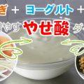 納豆たまねぎヨーグルトで増やす!「やせ酸」ダイエット