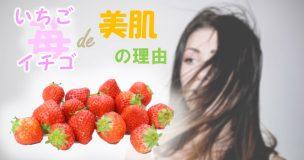 イチゴが美肌づくりに良い理由