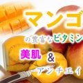 ビタミン豊富な美フルーツ・マンゴーで目指せ美肌!