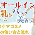 フェイスケアコスメの順番と方法【化粧水・美容液・乳液・クリーム・パック・オールインワン】