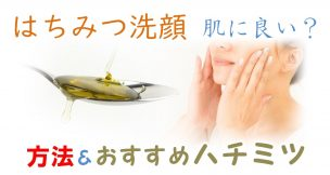 はちみつ洗顔のやり方とオススメ蜂蜜