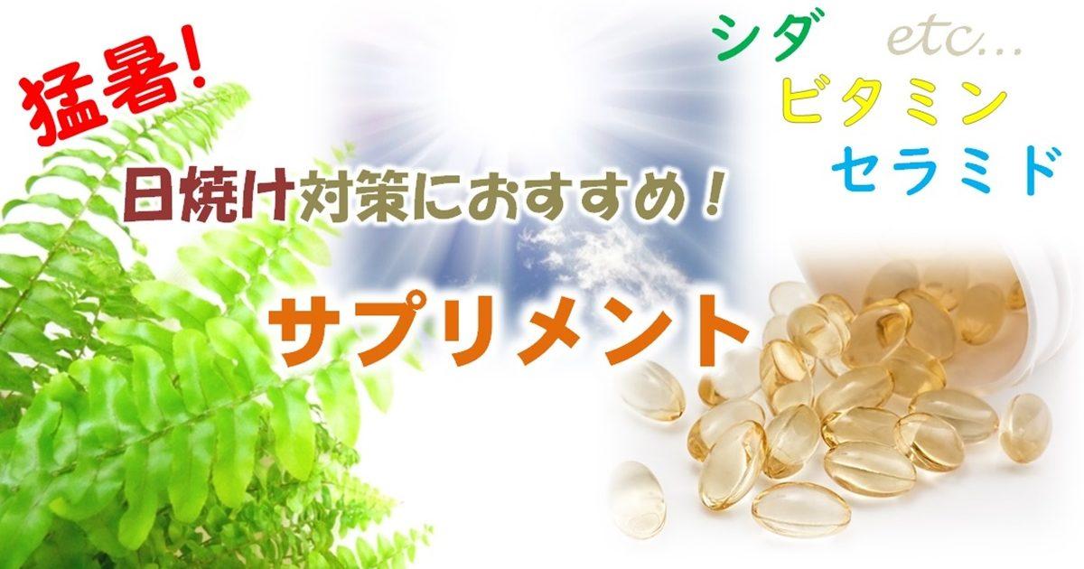 シダ・ビタミン・セラミド・・日焼け対策おすすめサプリメント