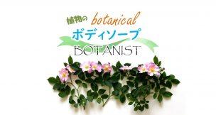 ボタニストのボタニカルボディソープ
