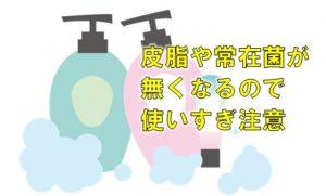 洗いすぎに注意