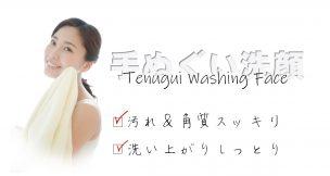 手ぬぐい洗顔