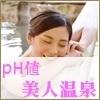 pH値と美人の湯温泉アイコン