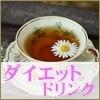 ダイエットドリンク・お茶アイコン